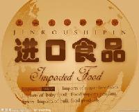 大连进口食品报关流程