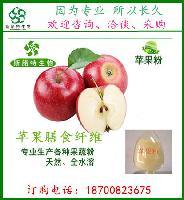 苹果膳食纤维粉60%  苹果提取物 苹果果粉   斯诺特生物