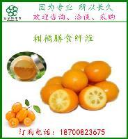 柑橘膳食纤维 柑橘纤维  柑橘黄酮  斯诺特厂家