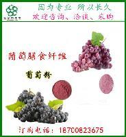 葡萄膳食纤维  Grape dietary fiber 斯诺特新货出炉