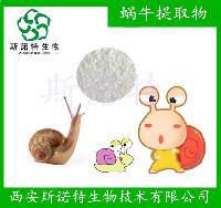 厂家直销  蜗牛蛋白粉 蜗牛提取物 蜗牛胶原蛋白酶  斯诺特厂家