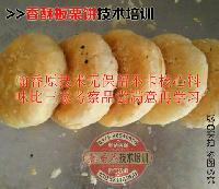 正宗香酥板栗饼开店加盟技术培训中心