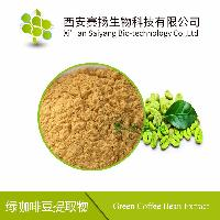 赛扬供应绿原酸50%绿咖啡豆提取专业生产信誉保证全国包邮