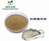 牡蛎提取物 10:1 牡蛎粉 牡蛎冻干粉 各种规格 厂家现货销售