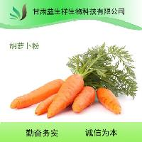 甘肃益生祥生物  胡萝卜素   胡萝卜提取物 现货供应