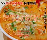 翰香原麻辣爆肚培训口味:麻辣、香辣、酸辣、微辣、不辣五种