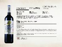 西班牙可可鸟庄园干红葡萄酒