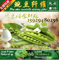 豌豆纤维  豌豆提取物 豌豆膳食纤维素
