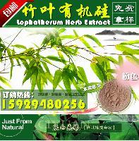 粉色竹叶有机硅70% 淡竹叶提取物 竹叶有机硅
