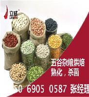 济南五谷杂粮微波烘焙设备厂家有几家