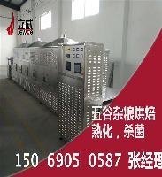 济南天桥区猪皮微波膨化设备厂家电话