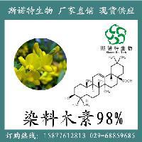 染料木素98% 金雀异黄酮 现货供应