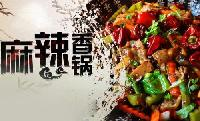 加盟麻辣香锅的条件