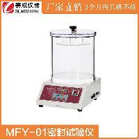 MFY-01药品包装密封测试仪济南赛成
