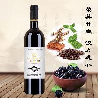 果酒招商 桑葚养生酒(半干银标)