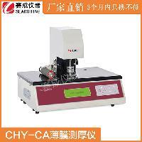 济南赛成CHY-CA薄膜测厚仪