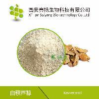 现货批发零售98%白藜芦醇品质保证赛扬生物全国包邮
