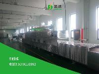 调料微波干燥设备微波低温杀菌设备
