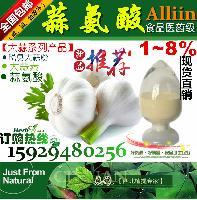 蒜氨酸1~8% HPLC 大蒜提取物