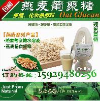 燕麦葡聚糖70% 燕麦贝塔葡聚糖 β葡聚糖