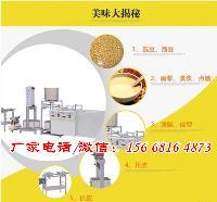 浙江全自动豆腐皮机厂家,豆腐皮生产线机器视频,豆腐皮成型机