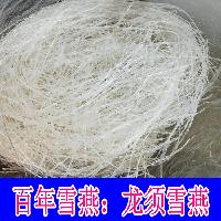 长期批发缅甸拉丝雪燕龙须雪燕天然植物燕窝滋补品
