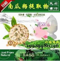 南瓜籽提取物 10:1 南瓜籽脂肪酸 男性保健品原料