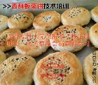 开店所用到的香酥板栗饼烤箱 技术 培训