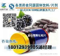 全国承接压片糖果代加工,黑莓牡蛎压片糖果代加工,南京泽朗生物