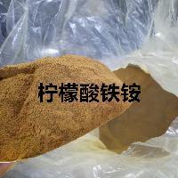 柠檬酸铁铵 食品级营养强化剂 含量99% 柠檬酸铁铵送货上门