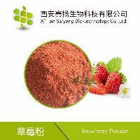 FD草莓粉 价格优惠 1公斤起批 全国包邮