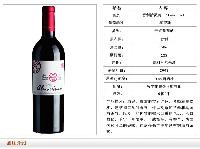 智利红酒批发零售、智利红酒招商价格、品质保证