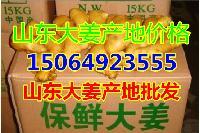 今年姜种多少钱一斤?山东生姜价格