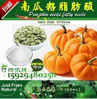 南瓜籽脂肪酸25%45%50%南瓜籽提取物 男性保健品原料