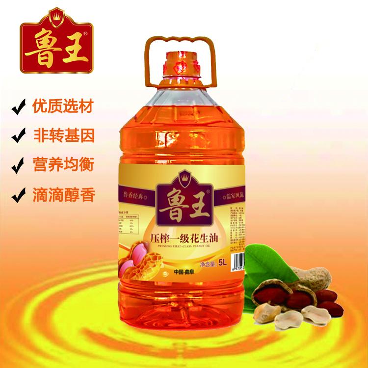 鲁王一级压榨花生油5L*4桶