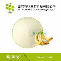 优质香蕉粉 厂家直销 质量保证  现货销售 全国包邮