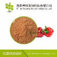 【厂家直销】红甜椒浓缩粉质量保证红甜椒口味口感好现货包邮