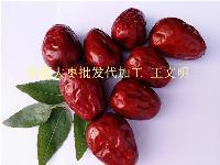 2017专业新疆红枣厂家代加工