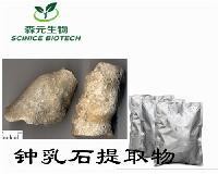 钟乳石提取物 钟乳石粉 厂家专业供应 1公斤起订