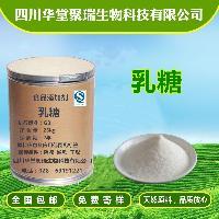 优质食品级乳糖厂家 乳糖作用用途