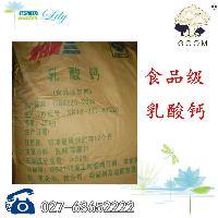 Goom 供应优质 食品级营养强化剂 乳酸钙 正品保证 量大从优