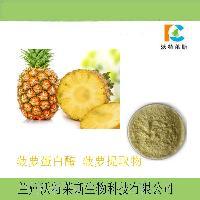 菠萝酶 凤梨酶 UV检测 1公斤起订