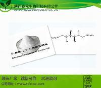D-果糖-1,6-二磷酸三钠盐  优质现货