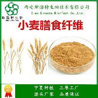小麦膳食纤维粉 95% 全水溶精细粉 斯诺特生物 原厂直销价