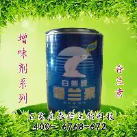 香兰素20公斤/箱