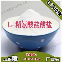 L-精氨酸盐酸盐生产厂家  价格 L-精氨酸盐酸盐供应批发