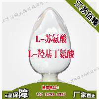 食品级 L-苏氨酸 营养增补剂 苏氨酸