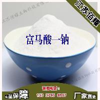 食品级 营养增补剂 防腐保鲜剂 富马酸一钠纯粉