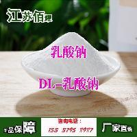 批发零售 食品级 乳酸钠 乳化剂 调味保鲜剂