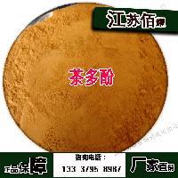 茶多酚  (茶单宁   绿茶提取物) 食品级   厂家直销